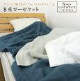 ガーゼケット/シングル/綿100%/8重ガーゼ/夏掛け/タオルケット/コットン/肌掛け布団