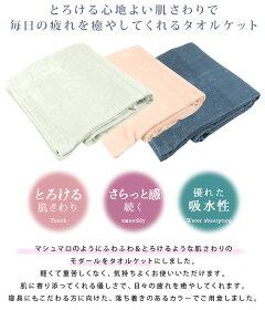 とろける/タオルケット/シングル/モダール/夏掛け/肌掛け/なめらか/ふんわり/ブランケット