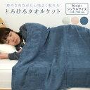 とろける タオルケット シングル 140×200cm モダール 夏掛け 肌掛け 涼感 吸水 通気性 洗える なめらか ふんわり 寝…