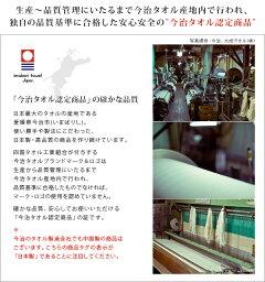 独自の審査基準をクリア/今治タオル認定/今治/タオルケット