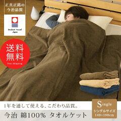 今治タオル認定/今治/タオルケット/シングル/コットン/綿100%/日本製