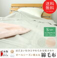 綿毛布/シングル/コットンブランケット/綿100%/日本製/肌掛け/オールシーズン