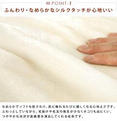 2枚合わせ毛布/シングル/毛布/2枚合わせ/合わせ毛布/シルクタッチ