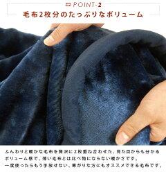 2枚合わせ毛布/シングル/毛布/2枚合わせ/合わせ毛布/たっぷりボリューム