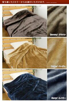 2枚合わせ毛布/シングル/毛布/2枚合わせ/合わせ毛布/カラー