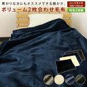 毛布 ハーフケット 同色2枚セット 2枚合わせ毛布 ハーフサイズ もうふ あったか毛布 ジュニアケット ジュニア毛布 子…