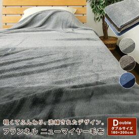 毛布 ダブル フランネル ニューマイヤー毛布 グラデーションボーダー ブランケット 肌掛け もうふ あったか あったか寝具 洗える 北欧 ナチュラル フレンチ ブラウン グレー ネイビー 【送料無料】