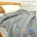 やわらか タオルケット ハーフサイズ ハーフケット 綿100% 100×140cm ジュニアケット お昼寝ケット コットンタオル…