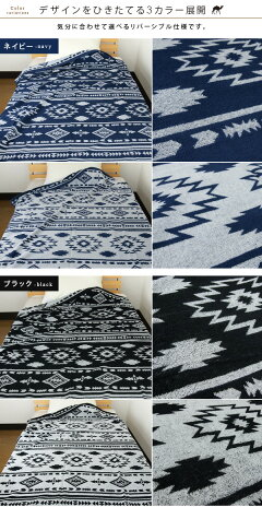 エジプト綿タオルケット/エスニック柄/カラー