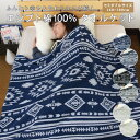 エジプト綿100% タオルケット セミダブル オルテガ柄 160×200cm コットンタオルケット 夏掛け 肌掛け 綿100% ふっ…