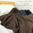 やわらか タオルケット シングル 綿100% 140×190cm コットンタオルケット 夏掛け 肌掛け 涼感 吸水 通気性 洗える …