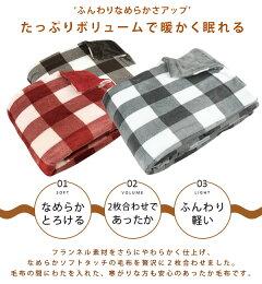 2枚合わせ毛布/シングル/毛布/わた入り/2枚合わせ/とろける/ブランケット/洗える/リバーシブル