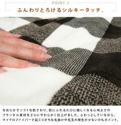 2枚合わせ毛布/シングル/毛布/わた入り/2枚合わせ/とろける/ブランケット/なめらか