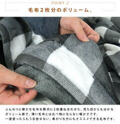 2枚合わせ毛布/シングル/毛布/わた入り/2枚合わせ/とろける/ブランケット/ボリューム