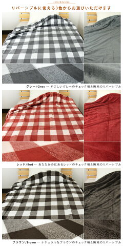 2枚合わせ毛布/シングル/毛布/わた入り/2枚合わせ/とろける/ブランケット/カラー