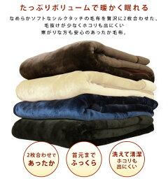 2枚合わせ毛布/セミダブル/毛布/2枚合わせ/合わせ毛布/ボリューム毛布
