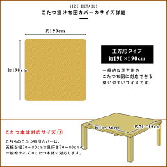 こたつ掛け布団カバー/正方形/190×190cm/ツイード柄/フランネル/サイズ