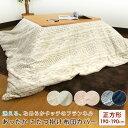 こたつ掛け布団カバー 正方形 190×190cm ニット柄 フランネル こたつカバー 炬燵カバー 洗える こたつ布団カバー こ…