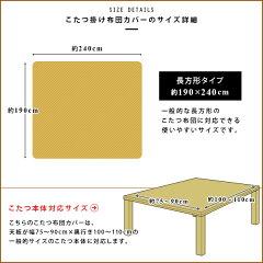 こたつ掛け布団カバー/長方形/190×240cm/ニット柄/フランネル/サイズ