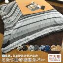 こたつ掛け布団カバー 正方形 190×190cm ボーダー フランネル こたつカバー 炬燵カバー 洗える こたつ布団カバー こ…