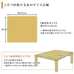 こたつ上掛けカバー/長方形/ボーダー/フランネル/こたつカバー/上掛け/中掛け/マルチカバー