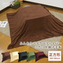 こたつ中掛け毛布 正方形 185×185cm やわらか マイクロファイバー こたつをもっと暖かに省エネ こたつ毛布 こたつカ…