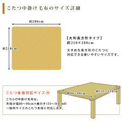 こたつ中掛け毛布/超大判長方形/210×285cm/マイクロファイバー/こたつカバー/ソファカバー