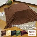 こたつ中掛け毛布 長方形 185×235cm やわらか マイクロファイバー こたつをもっと暖かに省エネ こたつ毛布 こたつカ…