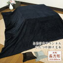 こたつ中掛け毛布 超大判長方形 210×280cm なめらか フランネル こたつをもっと暖かに省エネ こたつ毛布 こたつカバ…