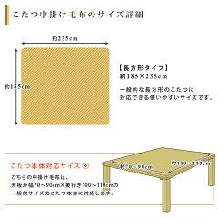 こたつ中掛け毛布/長方形/185×235cm/マイクロファイバー/こたつカバー/ソファカバー