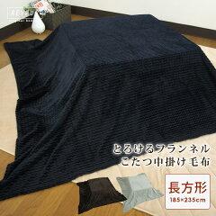こたつ中掛け毛布/長方形/185×235cm/なめらか/フランネル/こたつカバー/中掛け/毛布