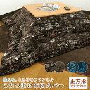 こたつ掛け布団カバー 正方形 190×190cm チョークボード柄 フランネル こたつカバー 炬燵カバー 洗える こたつ布団カ…