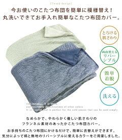 こたつ掛け布団カバー/正方形/190×190cm/ツイード柄/フランネル