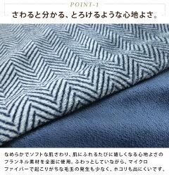 こたつ掛け布団カバー/正方形/190×190cm/ツイード柄/フランネル/あたたかくなめらか