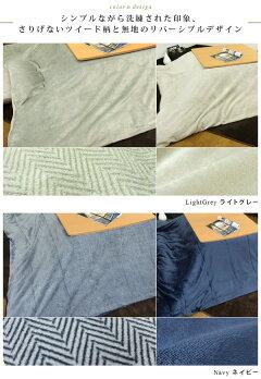 こたつ掛け布団カバー/正方形/190×190cm/ツイード柄/フランネル/カラー