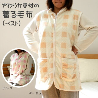 Best (with collar and pockets) 55x75cm about a soft flannel material blanket fabric made them stylish best.  Tight hot body. 05P20Nov15