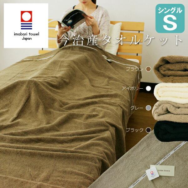 今治タオル タオルケット ideeZora イデゾラ シングル やわらかパイル 綿100% 日本製 涼感 シンプル 無地 【送料:サイズM】