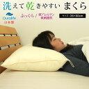 洗える枕 35×50cm インビスタ ダクロン デュラライフ 日本製 洗える 枕 まくら 速乾 安眠枕 快適枕 アレルギー対策 【送料無料】