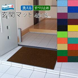 玄関マット 45×75cm 屋外 室内 屋内 洗える ラバー 滑り止め 薄型 ドアマット 泥除け エントランスマット