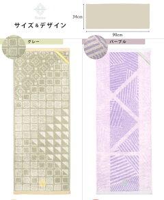 今治タオル/フェイスタオル/34×90cm/タオル/ロングタオル/Sinne