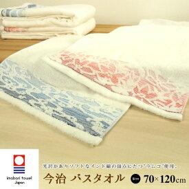 今治タオル バスタオル 70×120cm インド綿 ラムコ 日本製 今治 タオル 綿100% いまばり 贈り物 タオルギフト 和風 和柄 モダン 今治タオル認定