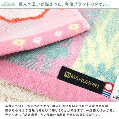今治/ムーミン/フェイスタオル/よりみち/34×80cm/綿100%/日本製/今治タオル