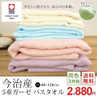 Imabari towel cotton 100% いまばり gauze towel gift present present Imabari towel authorization made in Imabari towel bath towel five folds gauze three pieces same color set 60*120cm soft gauze Japan
