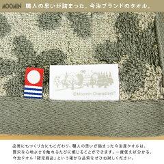 今治/ムーミン/バスタオル/夢見るムーミン/60×120cm/綿100%/日本製/今治タオル
