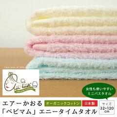 エアーかおる/ベビマム/エニータイムタオル/ミニバスタオル/超吸水/速乾/軽量/タオル