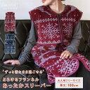 スリーパー ロング丈 着る毛布 ルームウェア 毛布 ロングサイズ あったか 暖かい ロングスリーパー 部屋着 ベスト ブ…