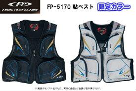 Final Perfection FP-5170 鮎ベスト 限定カラー