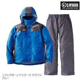 LIPNER リフレクターレインスーツ クライン ブルー(LOGOS/ロゴスコーポレーション)