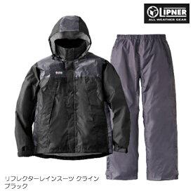 LIPNER リフレクターレインスーツ クライン ブラック(LOGOS/ロゴスコーポレーション)