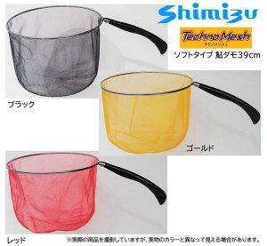 Shimizu テクノメッシュ鮎ダモ 39cm【ソフトタイプ】 シミズ アユタモ